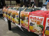 Kiritampo-nabe souvenir packs