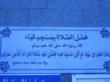 koubaa mosque.