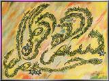 Bismillallah