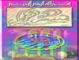 BismilAllah