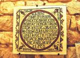 The 762 AD Greek Inscription