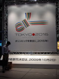 Tokyo Olympic Games - Support the Bid!