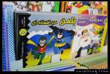 Batman in Persian Mission