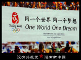 One World One Dream ¦P¤@­Ó¥@¬É