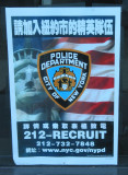 NYPD recruitment poster