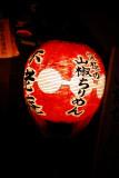 Gion Lantern