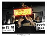 Sumo Sign, Kyoto