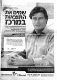 2004 Israeli business daily Globes
