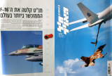2006 Israel Air Force journal, mine is the left F-16i Sufa