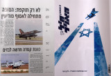 2007 Israel Air Force journal, mine is the botom BAZ F-15