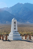 Monument at Manzanar*  by Terry Straehley