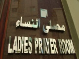 Ladies Prayer Room Sharjah.JPG