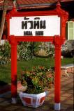 Hua Hin station sign