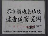 San Francisco Department of Public Works