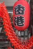 Hong Kong Lantern