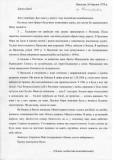 1979 letter, part C