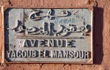 The greatest rarity in Marrakech - a street name