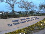 Yarkon Park, Tel-Aviv, 2007 - 2008