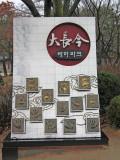 Dae Jang Geum Theme Park