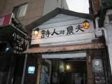 Poet & Farmer Teahouse