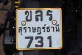 Surat Thani motorbike license plate, Thailand