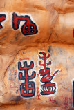 Cave paintings, Songo