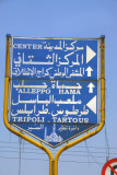 Road signs directing me through Homs