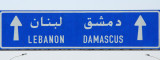 Syrian highway sign for Lebanon and Damascus