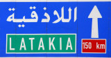 The highway from Aleppo to Latakia on the Mediterranean