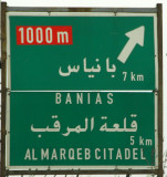 Exit from the coastal highway for Marqeb Citadel - Qalaat Al-Marqeb