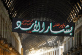 Large banners such as this, which says Bashar al-Assad in the large script, were hung in many areas of Damascus