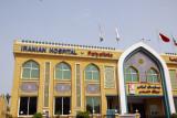 Iranian Hospital Polyclinic, Dubai