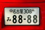 Japanese license plate - Nagoya