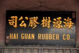Hai Guan Rubber Co. Jalan Tun Tan Cheng Lock, Melaka