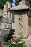 Kyoto Cemetery, Higashiyama-ku