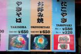 Menu from a small noodle shop with Yakisoba, Okonomiyaki and Takoyaki