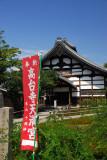 Kodai-ji Temple, 1605