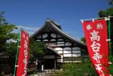 Kuri, Kodai-ji Temple, Higashiyama-ku, Kyoto
