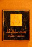 Men's Room, Emirates Palace Hotel