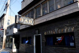 Mos Bar Hancock NY.jpg