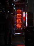 Tokyo Scenes, March 2007