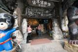 Jiji oddity museum, Nantou county