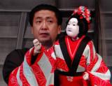 Bunraku - Kyoto Traditional Musical Art Fundation 'Ookini Zaidan'