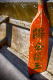 Old Dragon Boat Paddle