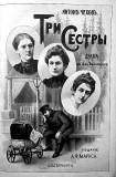 1901 - 1st edition of Chekov's Three Sisters