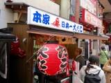 Dotonbori Honke Ootako (道頓堀 本家 大たこ) Takoyaki