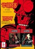 Hellboy MTR ad