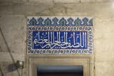 Istanbul Sokollu Mehmet Pasha mosque december 2015 5257.jpg