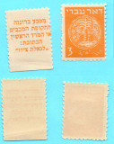 Israel-Stamp-MNH Doar Ivri 3mil.jpg