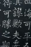 Centuries-old inscription at Wuhou Temple